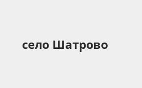 Справочная информация: Отделение Почта Банка по адресу Курганская область, село Шатрово, Орловская улица, 1А — телефоны и режим работы