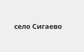 Справочная информация: Банкоматы Почта Банка в селе Сигаево — часы работы и адреса терминалов на карте