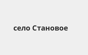 Справочная информация: Почта Банк в селе Становое — адреса отделений и банкоматов, телефоны и режим работы офисов