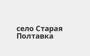 Справочная информация: Банкоматы Почта Банка в селе Старая Полтавка — часы работы и адреса терминалов на карте