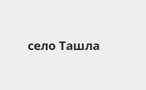 Справочная информация: Почта Банк в селе Ташла — адреса отделений и банкоматов, телефоны и режим работы офисов