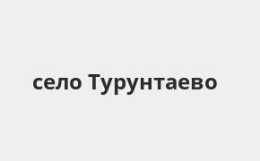 Справочная информация: Почта Банк в селе Турунтаево — адреса отделений и банкоматов, телефоны и режим работы офисов