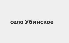 Справочная информация: Банкоматы Почта Банка в селе Убинское — часы работы и адреса терминалов на карте