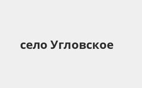 Справочная информация: Почта Банк в селе Угловское — адреса отделений и банкоматов, телефоны и режим работы офисов