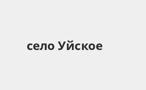 Справочная информация: Банкоматы Почта Банка в селе Уйское — часы работы и адреса терминалов на карте