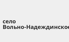 Справочная информация: Банкоматы Почта Банка в селе Вольно-Надеждинское — часы работы и адреса терминалов на карте