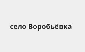 Справочная информация: Почта Банк в селе Воробьёвка — адреса отделений и банкоматов, телефоны и режим работы офисов