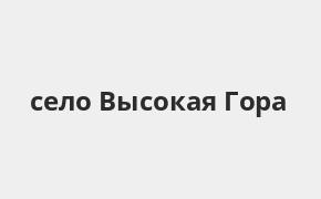 Справочная информация: Банкоматы Почта Банка в селе Высокая Гора — часы работы и адреса терминалов на карте