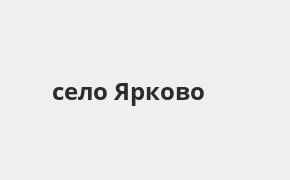 Справочная информация: Почта Банк в селе Ярково — адреса отделений и банкоматов, телефоны и режим работы офисов