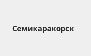 Справочная информация: Отделение Почта Банка по адресу Ростовская область, Семикаракорск, улица Ленина, 140 — телефоны и режим работы