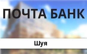 Справочная информация: Отделение Почта Банка по адресу Ивановская область, Шуя, Красноармейский переулок, 3 — телефоны и режим работы