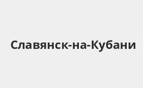 Справочная информация: Почта Банк в Славянске-на-Кубани — адреса отделений и банкоматов, телефоны и режим работы офисов