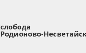 Справочная информация: Отделение Почта Банка по адресу Ростовская область, слобода Родионово-Несветайская, Пушкинская улица, 23 — телефоны и режим работы