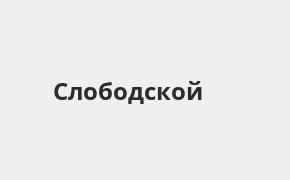 Справочная информация: Банкоматы Почта Банка в Слободском — часы работы и адреса терминалов на карте