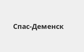 Справочная информация: Почта Банк в Спас-Деменске — адреса отделений и банкоматов, телефоны и режим работы офисов