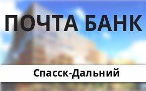 Справочная информация: Банкоматы Почта Банка в Спасск-Дальнем — часы работы и адреса терминалов на карте