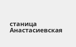 Справочная информация: Банкоматы Почта Банка в городe станица Анастасиевская — часы работы и адреса терминалов на карте