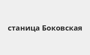 Справочная информация: Почта Банк в городe станица Боковская — адреса отделений и банкоматов, телефоны и режим работы офисов