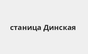 Справочная информация: Банкоматы Почта Банка в городe станица Динская — часы работы и адреса терминалов на карте