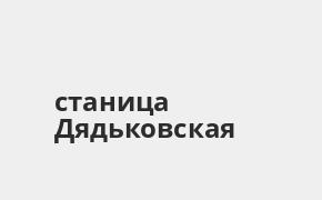 Справочная информация: Банкоматы Почта Банка в городe станица Дядьковская — часы работы и адреса терминалов на карте