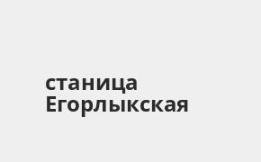 Справочная информация: Почта Банк в городe станица Егорлыкская — адреса отделений и банкоматов, телефоны и режим работы офисов