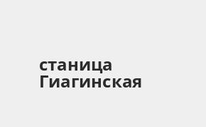 Справочная информация: Банкоматы Почта Банка в городe станица Гиагинская — часы работы и адреса терминалов на карте