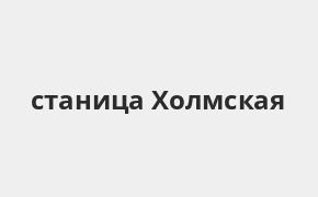 Справочная информация: Банкоматы Почта Банка в городe станица Холмская — часы работы и адреса терминалов на карте