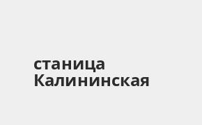 Справочная информация: Банкоматы Почта Банка в городe станица Калининская — часы работы и адреса терминалов на карте
