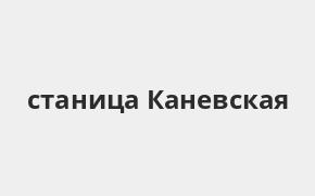 Справочная информация: Банкоматы Почта Банка в городe станица Каневская — часы работы и адреса терминалов на карте