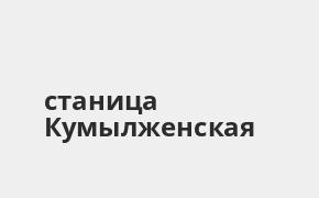 Справочная информация: Банкоматы Почта Банка в городe станица Кумылженская — часы работы и адреса терминалов на карте