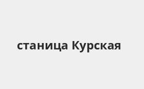 Справочная информация: Банкоматы Почта Банка в городe станица Курская — часы работы и адреса терминалов на карте