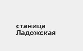 Справочная информация: Банкоматы Почта Банка в городe станица Ладожская — часы работы и адреса терминалов на карте