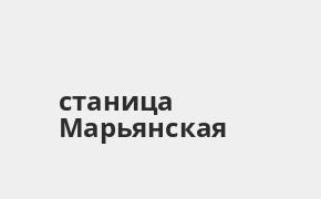 Справочная информация: Банкоматы Почта Банка в городe станица Марьянская — часы работы и адреса терминалов на карте