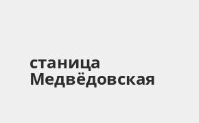 Справочная информация: Банкоматы Почта Банка в городe станица Медвёдовская — часы работы и адреса терминалов на карте