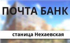 Справочная информация: Банкоматы Почта Банка в городe станица Нехаевская — часы работы и адреса терминалов на карте