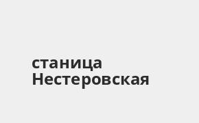 Справочная информация: Банкоматы Почта Банка в городe станица Нестеровская — часы работы и адреса терминалов на карте