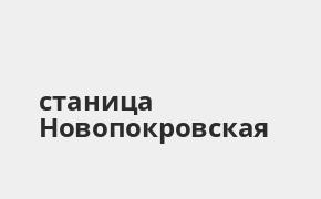 Справочная информация: Почта Банк в городe станица Новопокровская — адреса отделений и банкоматов, телефоны и режим работы офисов