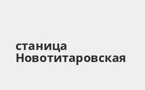 Справочная информация: Банкоматы Почта Банка в городe станица Новотитаровская — часы работы и адреса терминалов на карте