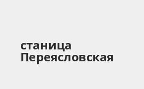 Справочная информация: Банкоматы Почта Банка в городe станица Переясловская — часы работы и адреса терминалов на карте