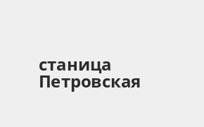 Справочная информация: Почта Банк в городe станица Петровская — адреса отделений и банкоматов, телефоны и режим работы офисов