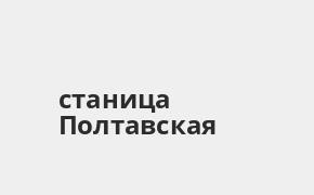 Справочная информация: Банкоматы Почта Банка в городe станица Полтавская — часы работы и адреса терминалов на карте