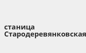 Справочная информация: Банкоматы Почта Банка в городe станица Стародеревянковская — часы работы и адреса терминалов на карте