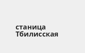 Справочная информация: Банкоматы Почта Банка в городe станица Тбилисская — часы работы и адреса терминалов на карте