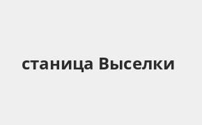 Справочная информация: Банкоматы Почта Банка в городe станица Выселки — часы работы и адреса терминалов на карте
