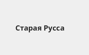 Справочная информация: Почта Банк в Старой Руссе — адреса отделений и банкоматов, телефоны и режим работы офисов