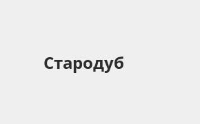 Справочная информация: Почта Банк в Стародубе — адреса отделений и банкоматов, телефоны и режим работы офисов