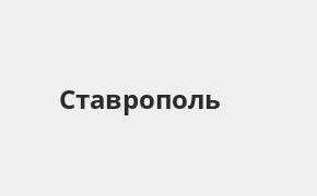 Справочная информация: Почта Банк в Ставрополе — адреса отделений и банкоматов, телефоны и режим работы офисов