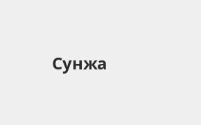 Справочная информация: Банкоматы Почта Банка в городe Сунжа — часы работы и адреса терминалов на карте