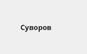 Справочная информация: Банкоматы Почта Банка в Суворове — часы работы и адреса терминалов на карте