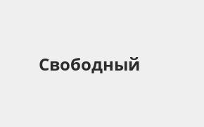 Справочная информация: Банкоматы Почта Банка в Свободном — часы работы и адреса терминалов на карте